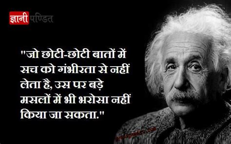 einstein biography telugu inspirational quotes in hindi at poetrytadka gallery for