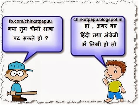 hindi jokes funny jokes in hindi for kids and adults november 2013 chirkut papu