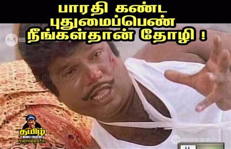 Bharathi Kanda Puthumai Penn Tamil Essay by Tamil Comedy Memes Comedy Memes In Tamil Tamil Images With Dialogues Tamil