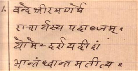 Marriage Anniversary Wish In Sanskrit by Catvarimśat Verses