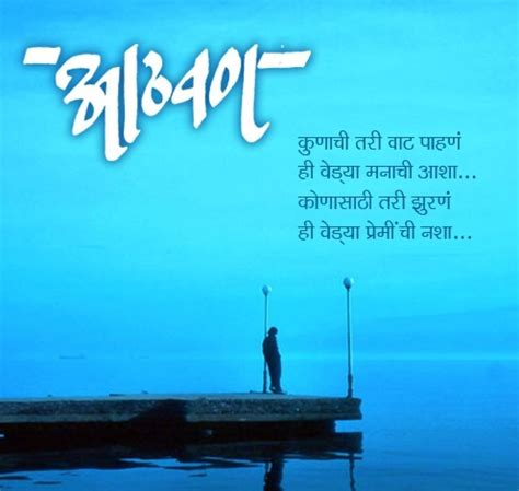 Inspirational Quotes In Inspiration Quotes In Marathi Marathi Quotes Inspirational