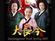 film jadul jang dae jang geum on pinterest korean dramas news and