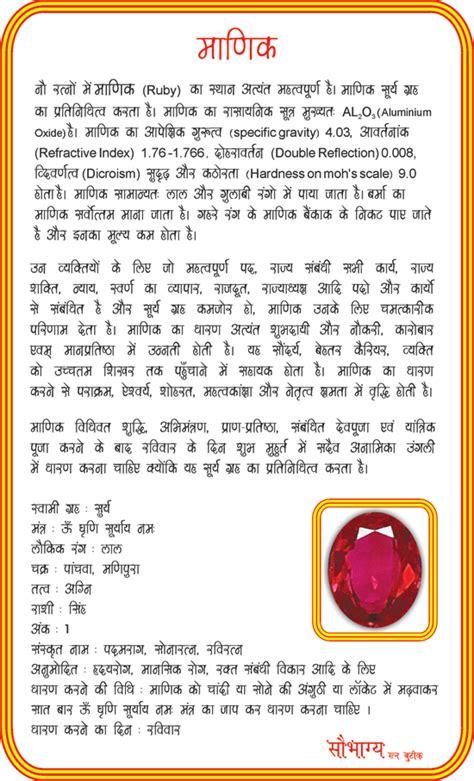 manik ratna ruby gemstone price benefit indian palm