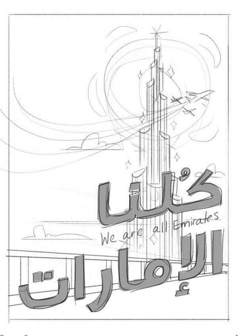 coloring pages for uae national day create a uae national day poster design in adobe illustrator