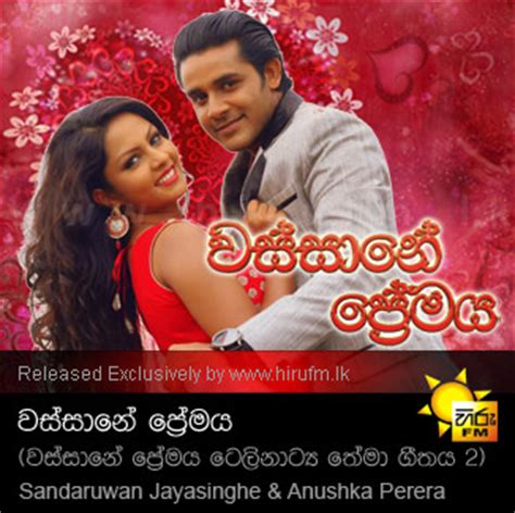 Hiru Tv Songs Download | hinahenna hemadama shashika pradeep mallawaarachchi