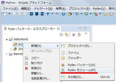 tutorial python in eclipse 統合プログラミング環境 pleiades プレアデス eclipseを使ってmayapython開発をする