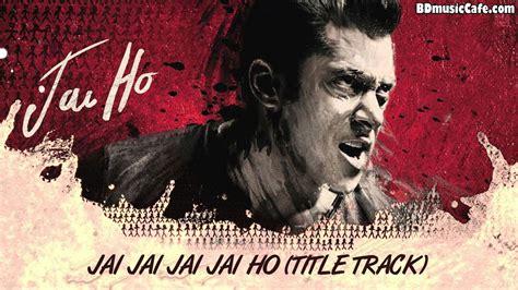 mp song jai ho jai jai jai ho full mp3 song jai ho movie download bd