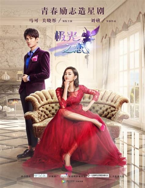 drakorindo the heirs love of aurora chinese drama 2017 eng sub ccasian