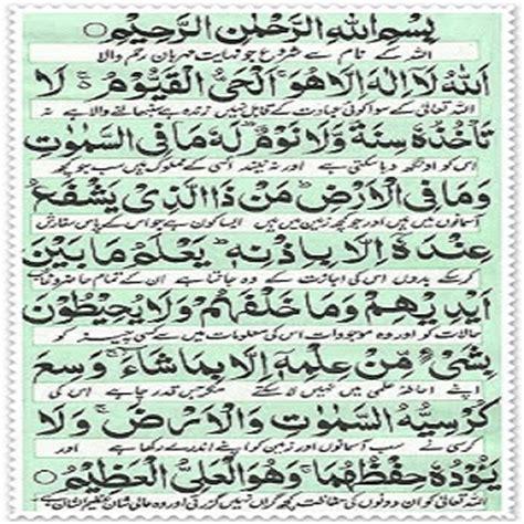 download mp3 via vallen dua kursi ayatul kursi download pdf