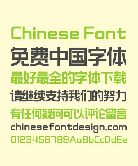 font design manual simplified chinese font free chinese font download