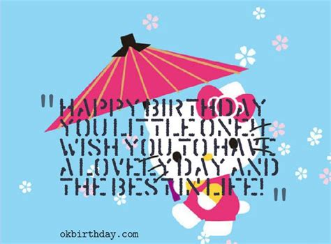 14 Year Birthday Quotes Happy Birthday To The 1 Year Old Baby Birthday Wishes