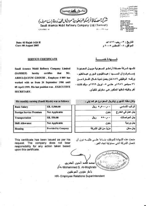 Release Letter Saudi Arabia 21 Samref Salary Certificate