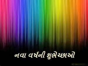 any one 1 6 happy new year wishes in gujarati 2014