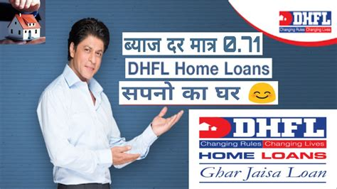 dhfl housing loan dhfl home loan ghar jaesa loan 8 35 p a i support you applyingforamortgage org