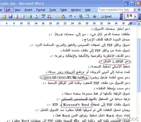 convert pdf to word arabic text is your pdf to word converter support arabic and cyrillic