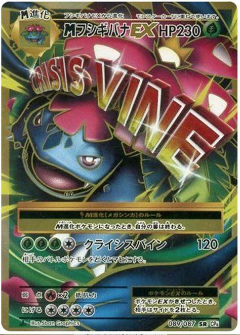 ex m m venusaur ex 20th anniversary collection 89 pokemon card