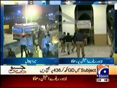 bomb blast on lahore railway station (pakistan) geo news