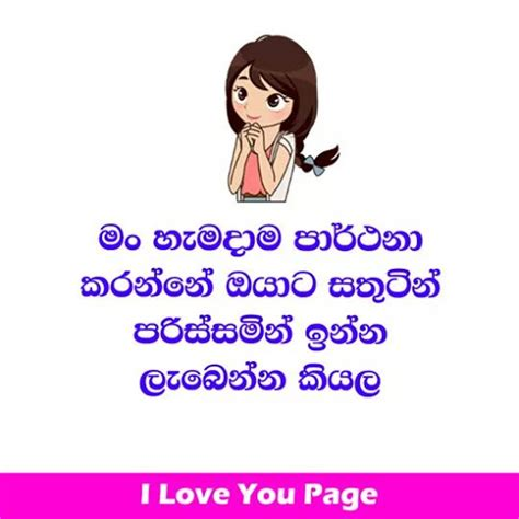 I Love You Page 1 | dilmi bakmeewewa google