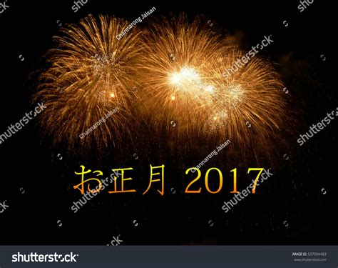 new years in japan happy new year 2017 japanese stock photo 537094483