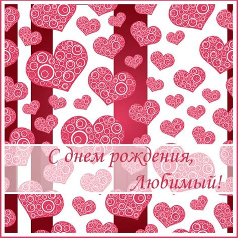printable birthday cards in russian happy birthday card for a bf russian language irno