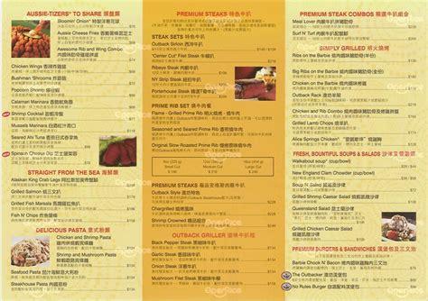 Outback Steak House Menu by Outback Steakhouse Menu American Steak House In Tsim Sha
