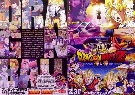 imagenes de goku la pelea de los dioses dragon ball z la batalla de los dioses youtube identi