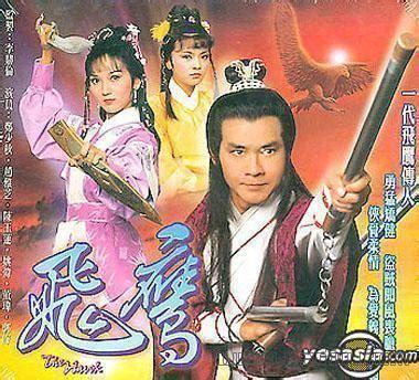 Film Mandarin Tahun 1990 An   谁有国语版的 飞鹰 郑少秋和赵雅芝主演的