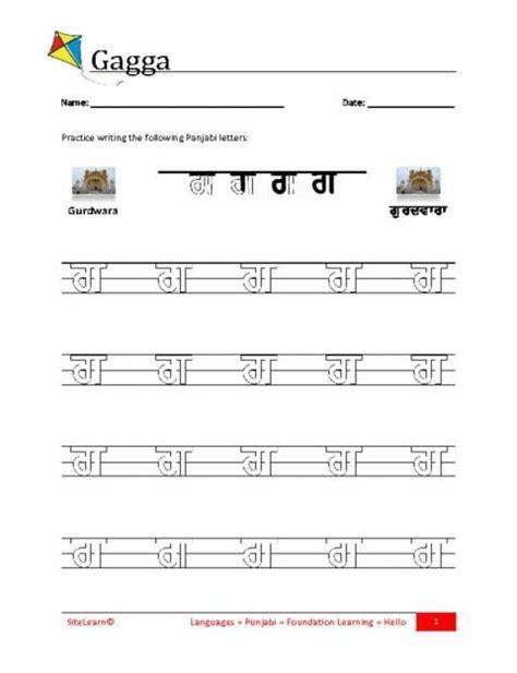 punjabi letter for in punjabi 7 best learning punjabi images on languages