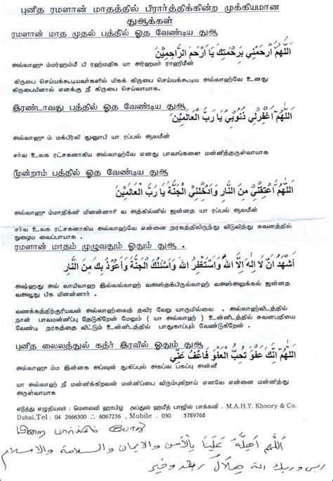 islamic picture tamil dua tamil islamic media gt ramadan duas