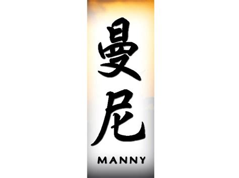 manny in chinese manny chinese name for tattoo