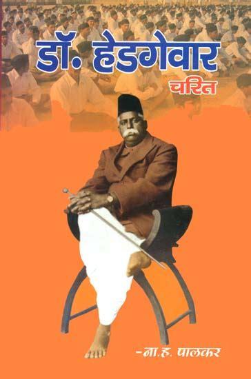 dr hedgewar biography in hindi ड ह डग व र dr hedgewar a life