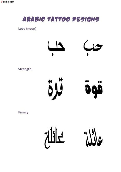arabic tattoos and meanings the gallery for gt arabic symbol tattoos and meanings