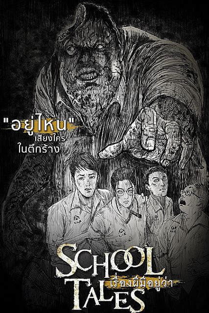 sinopsis film horor thailand the victim sinopsis film horror thailand school tales 2016