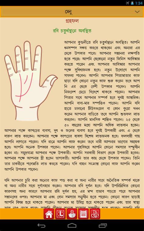free full version bengali horoscope software download blog archives thepiratebaycooking