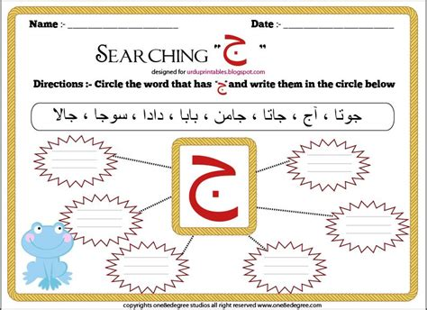 urdu alphabets coloring book books free coloring pages of urdu alphabet