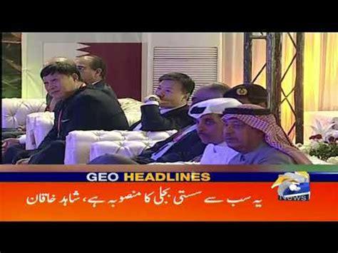 geo headlines 07 pm 29 november 2017 youtube