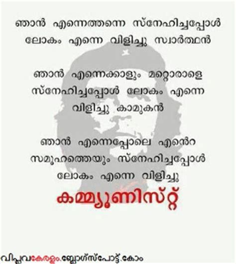 Malayalam viplava quotes thecheapjerseys Images