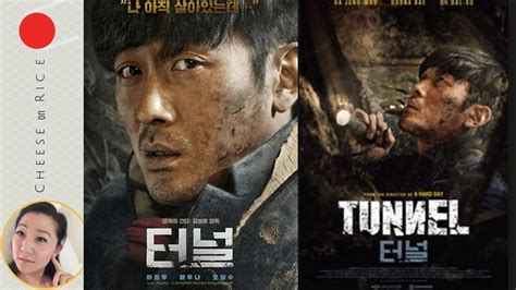 The Tunnel 2016 4 min review the tunnel 2016 korean thriller jung woo ha great actor cheeseonrice
