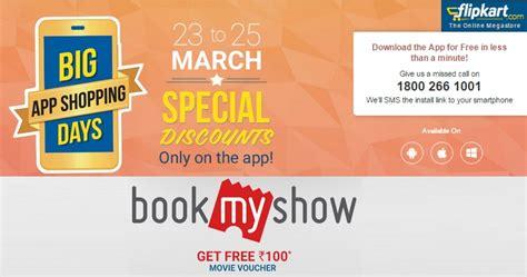 bookmyshow jukebox flipkart eyes strategic partnership with bookmyshow