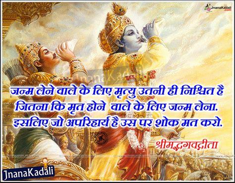 best bhagavad gita bhagavad gita best quotes by sri krishna bhagavan