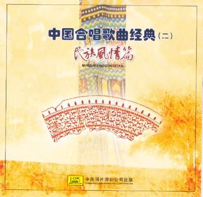 boat song wusuli river best of folk songs chinese music folk