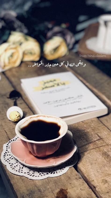 daaa sor afkartsoyr ahtrafyh coffee coffeetime