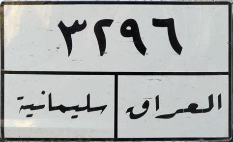 Olav's Iraqi license plates - Number plates of Iraq Iraq 2017