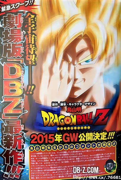 film layar lebar dragon ball film dbz 2015 pas de goku en super saiyan