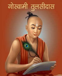 tulsidas in hindi biography in hindi goswami tulsidas hindi 0