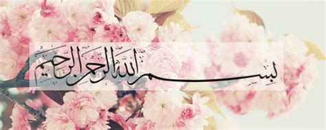 Islamic Quotes About Music Tumblr