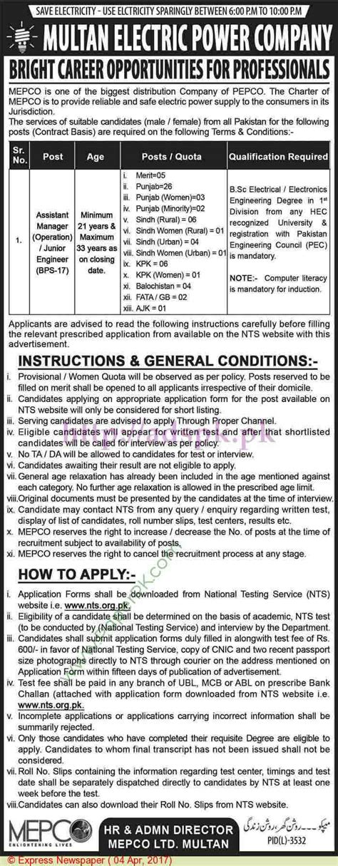nts  career jobs multan electric power company  mepco screening test  assistant