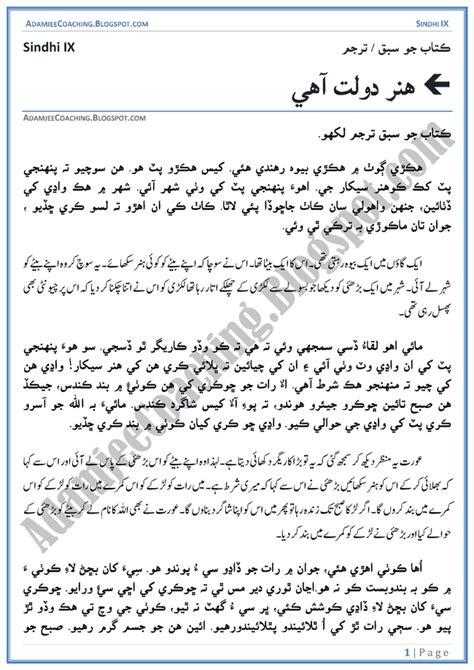 Notes For Class 9 Essay by Adamjee Coaching Hunar Dolat Hai Sabaq Ka Tarjuma Sindhi Notes For Class 9th