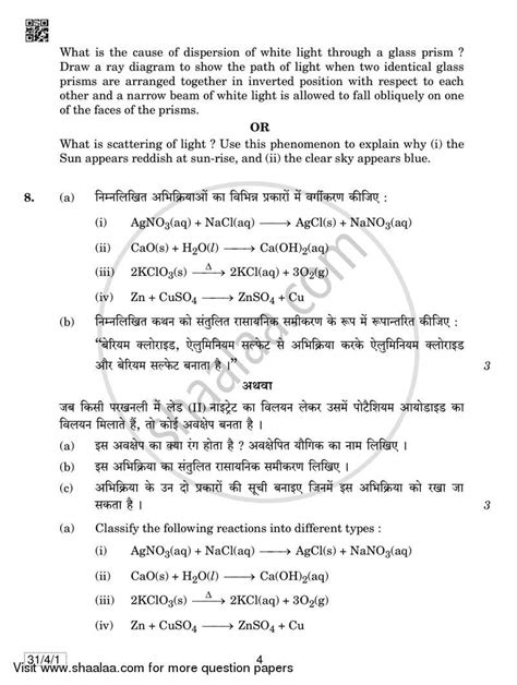 Science 2018-2019 CBSE Class 10 31/4/1 question paper with