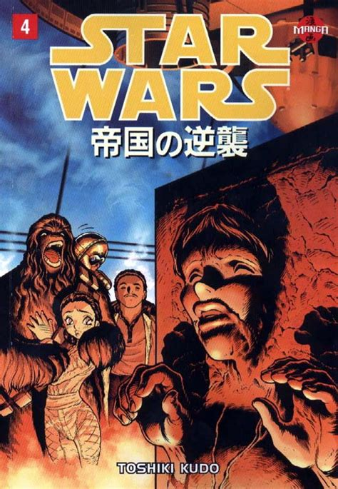 strikes back secret volume 3 books wars the empire strikes back 4 wookieepedia